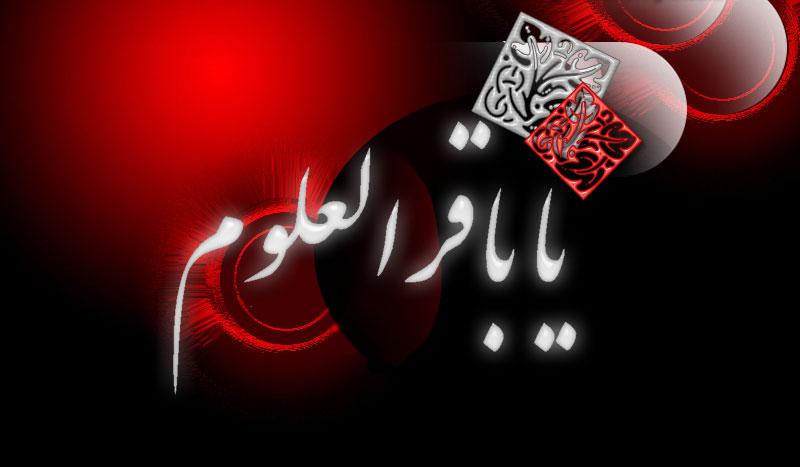 ویژه نامه شهادت امام محمد باقر علیه السلام